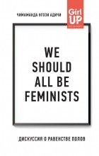 Чимаманда Нгози Адичи - We should all be feminists. Дискуссия о равенстве полов