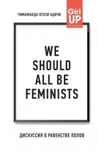 Чимаманда Нгози Адичи - We should all be feminists. Дискуссия о равенстве полов