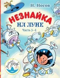 Николай Носов - Незнайка на Луне. Часть 3-4