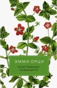 Эмма Орчи - Алый Первоцвет возвращается