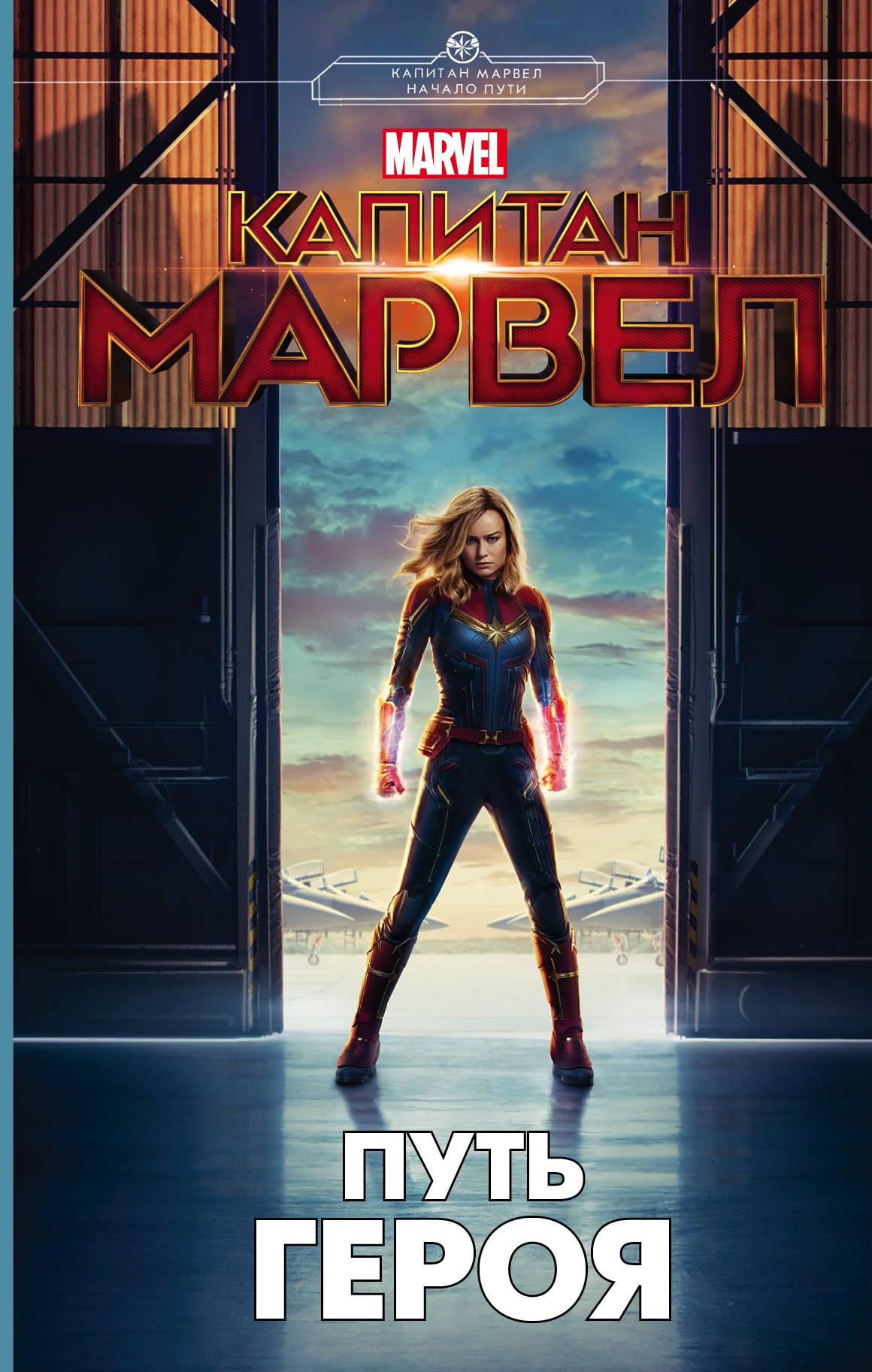 «Капитан Марвел. Путь героя» Стив Блинг