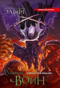 Роберт Сальваторе - Легенда о Темном Эльфе. Книга 3. Воин