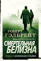 Роберт Гэлбрэйт - Смертельная белизна