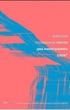 Алексей Поляринов - Почти два килограмма слов (сборник)
