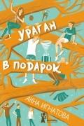 Анна Игнатова - Ураган в подарок