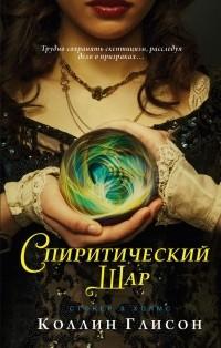 Коллин Глисон - Спиритический шар