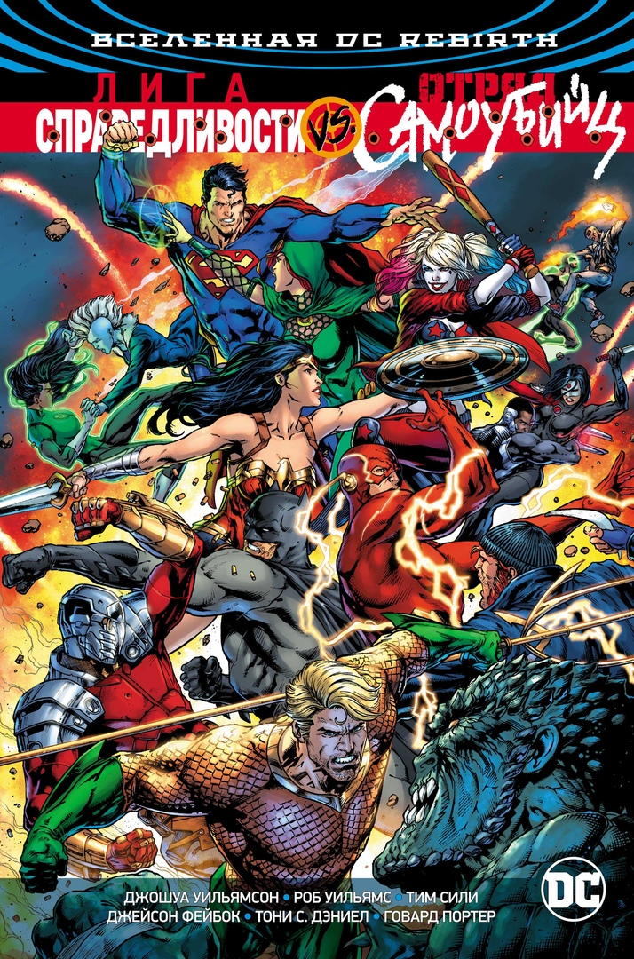 «Вселенная DC. Rebirth. Лига Справедливости против Отряда Самоубийц» Джошуа Уильямсон