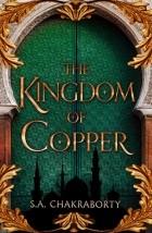 Шеннон А. Чакраборти - The Kingdom of Copper