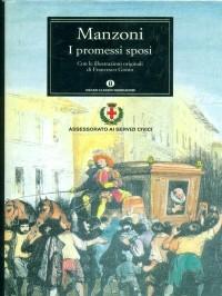 Алессандро Мандзони - I promessi sposi