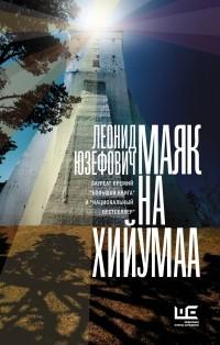 Леонид Юзефович - Маяк на Хийумаа (сборник)
