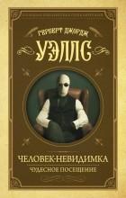 Герберт Уэллс - Человек-невидимка. Чудесное посещение (сборник)