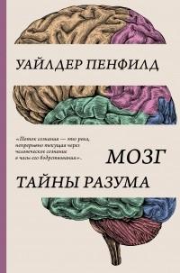 Уилдер Грейвс Пенфилд - Мозг. Тайны разума