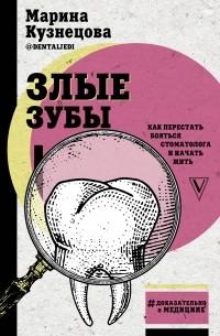 Марина Кузнецова - Злые зубы