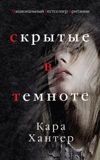 Кара Хантер - Скрытые в темноте