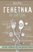 Мартин Модер - Генетика на завтрак. Научные лайфхаки для повседневной жизни
