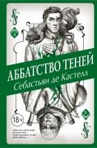 Себастьян де Кастелл - Аббатство Теней
