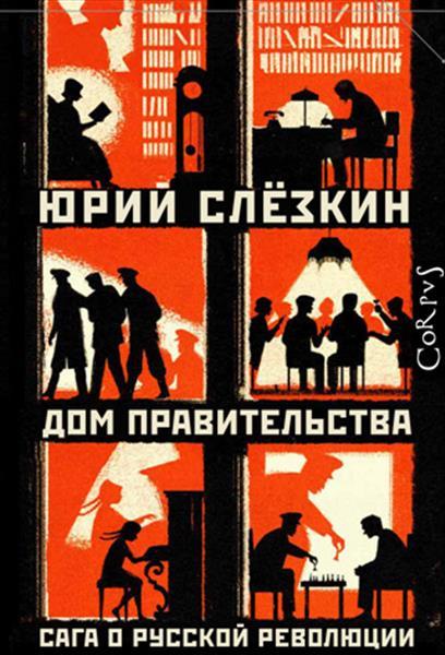 «Дом Правительства. Сага о русской революции» Юрий Слезкин