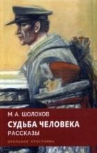 Михаил Шолохов - Судьба человека. Рассказы (сборник)