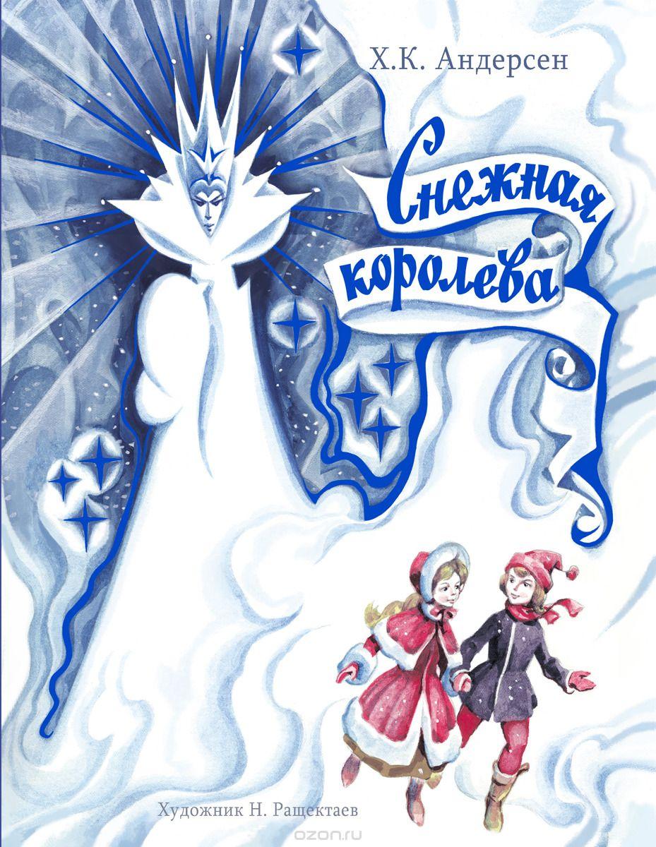 Рецензия на детскую книгу снежная королева 2618