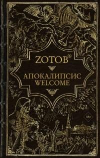 Zotoв - Апокалипсис Welcome