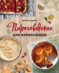 Ирина Чадеева - Пироговедение для начинающих
