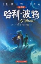 "Джоан Роулинг - 哈利·波特与""混血王子"""