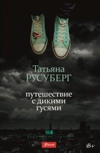Татьяна Русуберг - Путешествие с дикими гусями