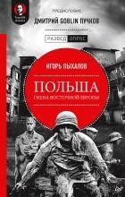 Игорь Пыхалов - Польша: гиена Восточной Европы