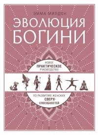 Эмма Милдон - Эволюция богини. Новое практическое руководство по развитию женских сверхспособностей