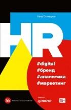 Нина Осовицкая - HR #digital #бренд #аналитика #маркетинг