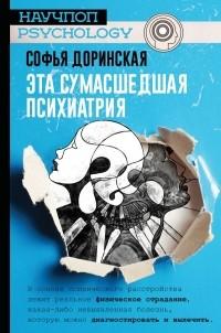 Софья Доринская - Эта сумасшедшая психиатрия