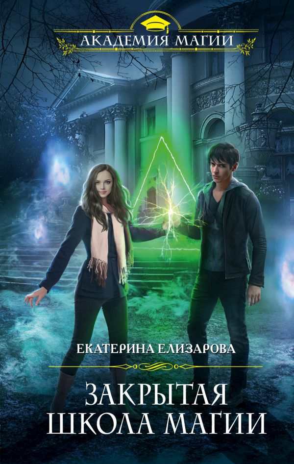 «Закрытая школа магии» Екатерина Елизарова