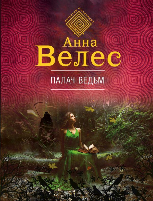 «Палач ведьм» Анна Велес