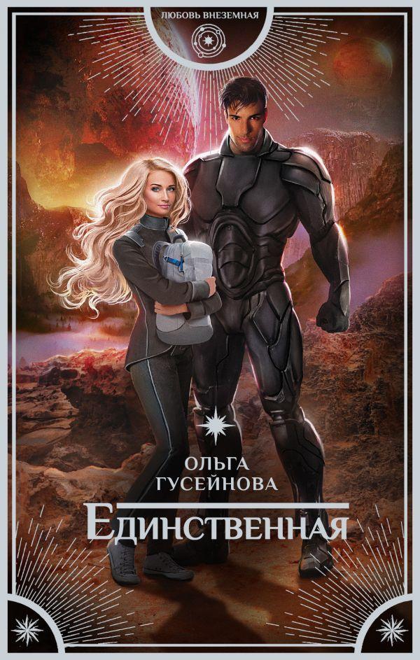 «Единственная» Ольга Гусейнова