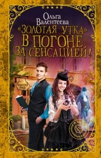 Ольга Валентеева - «Золотая утка». В погоне за сенсацией!