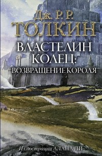 Джон Р. Р. Толкин - Возвращение Короля