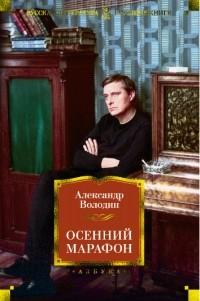Александр Володин - Осенний марафон (сборник)