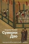 Владимир Малявин - Сумерки Дао: Культура Китая на пороге Нового времени