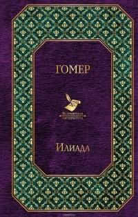 Гомер  - Илиада