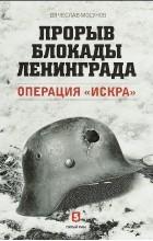 Вячеслав Мосунов - Прорыв блокады Ленинграда. Операция Искра