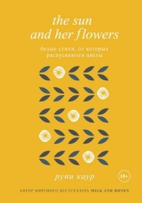 Рупи Каур - The Sun and Her Flowers. Белые стихи, от которых распускаются цветы