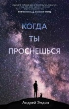 Андрей Эдмин - Когда ты проснёшься...