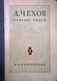 Антон Чехов - Вибрані твори. Том 2