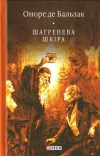 Оноре де Бальзак - Шагренева шкіра (сборник)