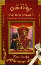 Крис Колфер - Как быть королевой: руководство от Красной Шапочки