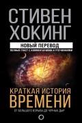 Стивен Хокинг - Краткая история времени