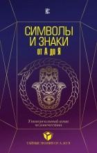 Виктория Рошаль - Символы и знаки от А до Я. Универсальный язык человечества