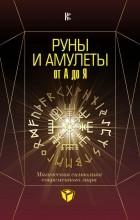 Гардин Дмитрий Александрович - Руны и амулеты от А до Я. Магическая символика современного мира