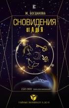 Богданова Жанна - Сновидения от А до Я. 150000 толкований