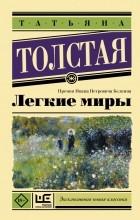 Татьяна Толстая - Легкие миры: сборник